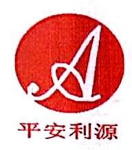 北京平安利源机电设备技术有限公司 最新采购和商业信息