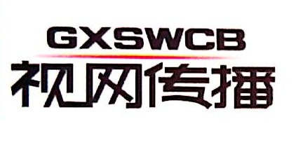 广西南宁视网文化传播有限公司 最新采购和商业信息
