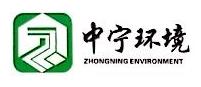 浙江中宁环境工程有限公司