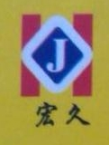赣州宏久防水工程有限公司 最新采购和商业信息