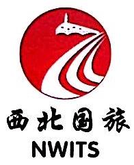 陕西西北国际旅行社有限公司 最新采购和商业信息