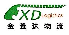 深圳市金鑫达物流有限公司 最新采购和商业信息