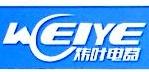 中山市炜叶电器有限公司 最新采购和商业信息