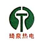 济南琦泉供热安装有限公司 最新采购和商业信息