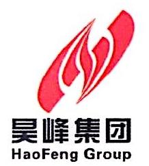 贵州昊峰物流有限责任公司