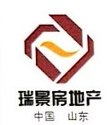 淄博瑞景房地产开发有限公司 最新采购和商业信息
