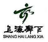 上海廊下农副产品销售有限公司 最新采购和商业信息