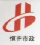 江西恒齐市政工程有限公司