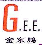 广州市金东鹏机电科技有限公司 最新采购和商业信息