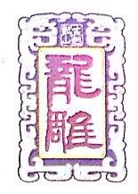 绍兴龙雕系列黄酒销售有限公司