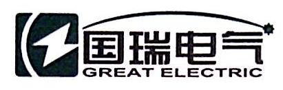 扬州国瑞电气有限公司
