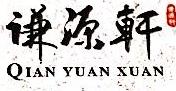 北京谦源轩置业有限公司 最新采购和商业信息