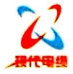 河南现代电缆有限公司 最新采购和商业信息