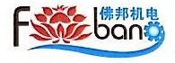 广州市佛邦机电设备工程有限公司 最新采购和商业信息