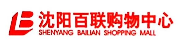 沈阳百联购物中心有限公司 最新采购和商业信息