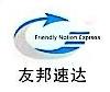 北京友邦速达物流有限公司 最新采购和商业信息