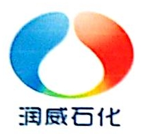山东润威石化有限责任公司 最新采购和商业信息