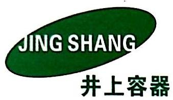 广州市井上塑料容器有限公司 最新采购和商业信息