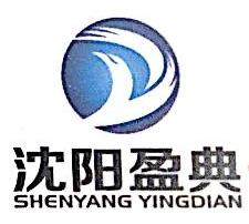 沈阳盈典科技有限公司 最新采购和商业信息