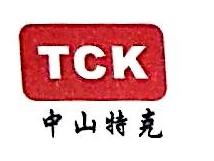 中山市特克精密机械有限公司 最新采购和商业信息