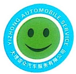 大理谊众汽车服务有限公司 最新采购和商业信息