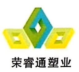 重庆荣睿通塑业有限公司 最新采购和商业信息