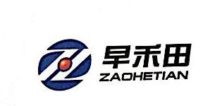 深圳市早禾田科技有限公司 最新采购和商业信息