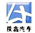 五河县隆鑫汽车运输有限公司