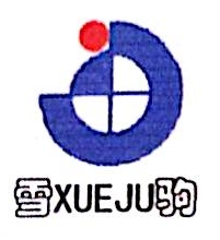 常山县骏飞碳酸钙有限责任公司 最新采购和商业信息