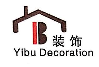 杭州一步装饰有限公司