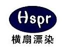 吴江市横扇漂染有限公司