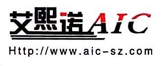 深圳市艾熙诺科技有限公司 最新采购和商业信息