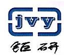 东莞市钜研五金电子有限公司 最新采购和商业信息