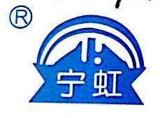 宁波天虹线缆有限公司 最新采购和商业信息