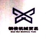 揭阳市钢侠贸易有限公司 最新采购和商业信息