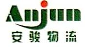 深圳市安骏物流有限公司 最新采购和商业信息