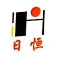南昌日恒实业有限公司 最新采购和商业信息