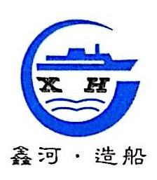 宜昌鑫河造船有限公司 最新采购和商业信息