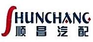 芜湖市顺昌汽车配件有限公司