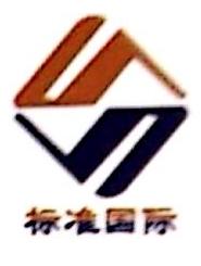 北京标准国际投资基金管理有限公司 最新采购和商业信息