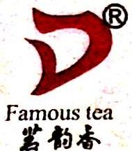 深圳市茗韵香茶业有限公司 最新采购和商业信息