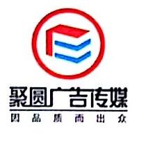 赣州聚圆广告传媒有限公司 最新采购和商业信息