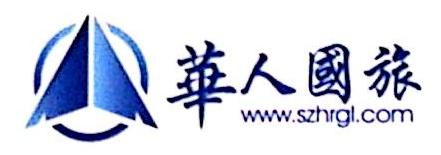 华人国际旅行社有限公司