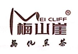 湖南梅山黑茶股份有限公司 最新采购和商业信息