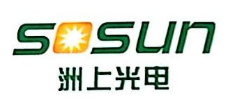 深圳市洲上光电科技有限公司 最新采购和商业信息