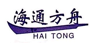 芜湖海通方舟医药贸易有限公司 最新采购和商业信息