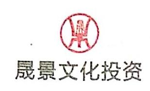 泸州晟景文化产业投资有限公司 最新采购和商业信息