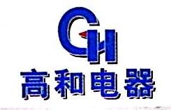 长沙高和电器有限责任公司