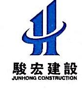 中建骏宏集团有限公司 最新采购和商业信息