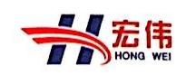 江西省宏伟运输有限公司 最新采购和商业信息